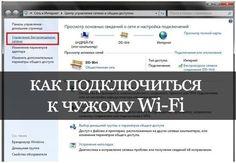 КАК ПОДКЛЮЧИТЬСЯ К ЧУЖОМУ Wi-Fi?  Легкий способ получить бесплатный интернет. С могут даже совсем чайники :)  1. Посмотреть все доступные сети в