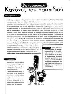 επιτραπέζιο κανόνες Stem Steam, Counseling, Transportation, Kindergarten, Preschool, Activities, Education, Memes, Blog