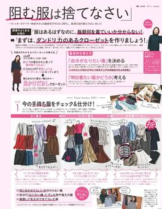 Pin by こはる 佐藤 on 断捨離 服 What To Wear Tomorrow, Fashion Dictionary, Love Notes, Room Organization, Clean House, Housekeeping, Fasion, Life Hacks, Knowledge