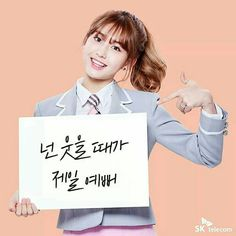IOI-Somi South Korean Girls, Korean Girl Groups, Sk Telecom, Young Kim, Jeon Somi, Idol, Funny Pictures, Memes, Cute