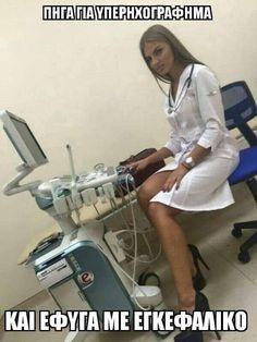 Female Doctor, Funny Cartoons, Funny Photos, Cute Dogs, Kai, Jokes, Humor, Sexy, Greek