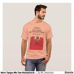 Κάτι Τρέχει Με Την Οικογένεια - Δημ. Παπανικολάου T-Shirt