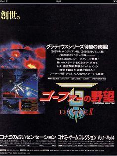 Ad for Gradius 2 on MSX. (part2)