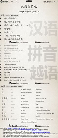 Basic Chinese, Learn Chinese, Chinese Alphabet Letters, Chinese Lessons, Common Phrases, Chinese Language, Chinese Characters, Chinese Culture, Student Learning