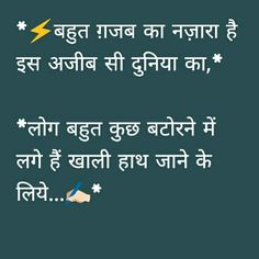 Image of: Wordsonimages Motivational Quotes In Hindi Hindi Qoutes Sad Quotes Positive Quotes Quotations Best Quotes Life Quotes Language Quotes Remember Quotes Pinterest 296 Best Heart Touching Images Quote Best Love Quotes Love Crush