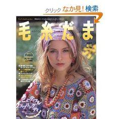 毛糸だま no.133 (Let's Knit series)