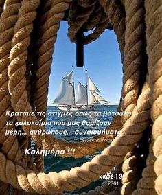 Good Morning Wishes, Greek Quotes, Photography, Beautiful, Photograph, Fotografie, Photoshoot, Fotografia