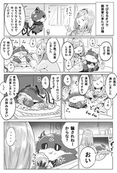 """バーチャルおシャケ@4日目南地区オ-35b on Twitter: """"おもてなし #でびるさまにささげるえ #るるのアトリエ… """" Cute Illustration, Best Funny Pictures, Youtubers, Twitter Sign Up, Japanese, Make It Yourself, Manga, Comics, Anime"""