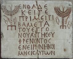 """Tombstone with Greek inscription: """"HERE REST PRIMITIVA AND HER GRANDSON EUPHRENON. MAY THEIR SLEEP BE"""" Menorahs over the inscription. Jewish catacombs Catacombs of Monteverde, Rome, Italy"""