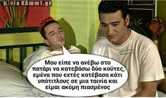 Funny Facts, Funny Quotes, Comedy, Greek, Geek Stuff, Tv, Humor, Funny Fun Facts, Funny Phrases