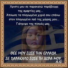Savior, Greece, Prayers, Christian, Movie Posters, Twitter, Greek Quotes, Greece Country, Salvador