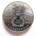 UKRAINE 5 Hryven HRYVNIA 2009 Coin 225th Anniversary - Simferopol KM# 545 - http://coins.goshoppins.com/world-coins/ukraine-5-hryven-hryvnia-2009-coin-225th-anniversary-simferopol-km-545/