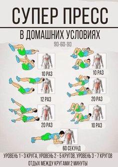 """#Упражнения для супер пресса! Сохраните к себе, если хотите #накачатьпресс в домашних условиях! Товары для вашего здоровья и красоты. Вебинары и видеоролики о продукции. БАДы, витамины, минералы. #БАД #NSP #Wellness <a href=""""http://www.natr-nn.ru/"""">Все для вашего здоровья и красоты</a>"""