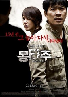 Montage - One of the best crime/thriller film.well written, directed and acted by all the cast with a very satisfying ending. Montage Movie, Uhm Jung Hwa, Detective, Kim Sang, Korean Drama Movies, Korean Dramas, Thriller Film, Film Serie, Streaming Movies