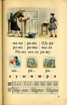 túto učebnicu ruštiny ešte mám - učila som sa z nej sama ako 9 - ročná:) Back In The Ussr, Russian Culture, Soviet Union, Vintage Posters, Book Worms, Childrens Books, Real Life, Childhood, Memories