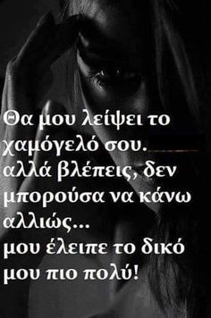 Εχω και εγω ξερεις!! Quotes Bukowski, Aristotle Quotes, Unique Quotes, Cute Quotes, Best Quotes, Teaching Humor, Love You Images, Greek Words, Greek Quotes