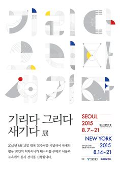 [갤러리뚱] 서울X뉴욕에서 휘날리다, 광복 70주년 기념 태극기 리디자인<기리다 그리다 새기다>전
