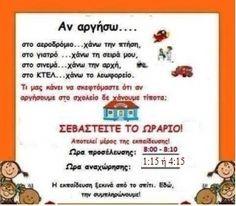 Δημοτικό Σχολείο Κορησού Καστοριάς: Αν αργήσω στο σχολείο...