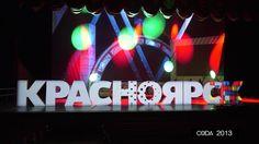 Маппинг на пенопластовые буквы на день города Красноярск.