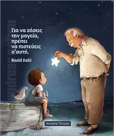 Άντε καλό βραδυ ...!!! Famous Words, Famous Quotes, Wisdom Quotes, Me Quotes, Meaningful Quotes, Inspirational Quotes, Feeling Loved Quotes, Love Your Family, Big Words