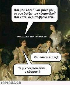 Ancient Memes, Funny Greek, Greek Quotes, Funny Laugh, Just Kidding, Beach Photography, Picture Video, Funny Quotes, Humor Quotes
