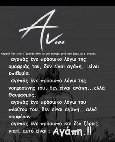 Advice Quotes, Couple Quotes, Book Quotes, Words Quotes, Me Quotes, Sayings, Big Words, Great Words, Greek Love Quotes