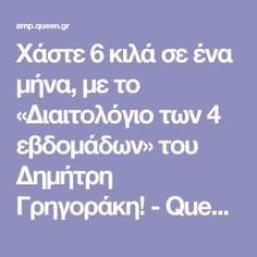Χάστε 6 κιλά σε ένα μήνα, με το «Διαιτολόγιο των 4 εβδομάδων» του Δημήτρη Γρηγοράκη! - Queen.gr Health Fitness, Food And Drink, Wellness, Diet, Fitness, Banting, Diets, Per Diem, Health And Fitness