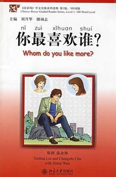 16.84$  Buy here - http://aliidb.shopchina.info/1/go.php?t=32511730127 - Whom Do You Like More? (Chinese Breeze 300-word Level) with CD (Chinese) Paperback  16.84$ #aliexpresschina