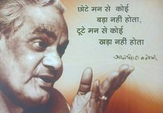 Atal Bihari Vajpayee Quotes, Thoughts, Suvichar Anmol Vachan in Hindi Wallpapers Pictures Photos - Inspirational Quotes Pictures - Motivational Thoughts & Sayings Hindi Quotes Images, Hindi Words, Life Quotes Pictures, Hindi Quotes On Life, Real Life Quotes, Reality Quotes, Motivational Picture Quotes, Inspirational Quotes Pictures, Inspirational Poems In Hindi