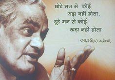 This Poem Of Atal Bihari Vajpayee Is A Defining Masterpiece