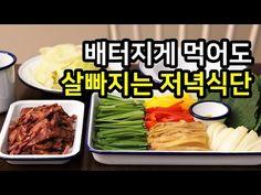 배불리 먹어도 괜찮은 다이어트 식단 레시피 3탄! 8kg 감량성공 램블부부 간헐적 단식 다이어트 저녁메뉴에요! - YouTube Cabbage, Salad, Weight Loss, Beef, Healthy Recipes, Baking, Ethnic Recipes, Cook, Meat