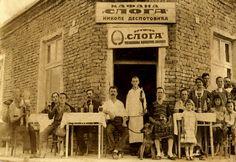 Beograd - 1920-tih - Karaburma - kafana Sloga