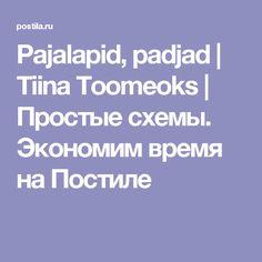 Pajalapid, padjad | Tiina Toomeoks | Простые схемы. Экономим время на Постиле