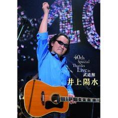 井上陽水『40th Special Thanks Live in 武道館 /DVD』