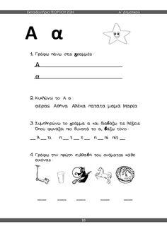 α΄ δημοτικού γλώσσα β΄ τεύχος Sibling Tattoos, Greek Language, Thing 1, Children, Kids, Kindergarten, Math Equations, Education, Learning
