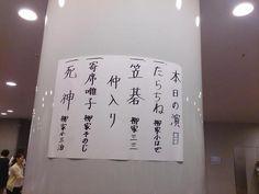 小三治一門会@北とぴあさくらホール by@mayuka_san_2