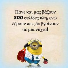 Minion Meme, Minions, Free Therapy, Funny Greek, Funny Statuses, School Pictures, School Pics, Greek Quotes, Funny Moments