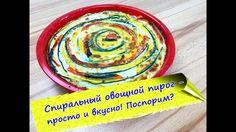 Овощной спиральный пирог - такой вкусный и красивый!