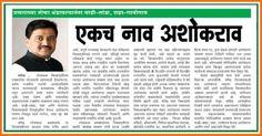 Ashok Chavan News