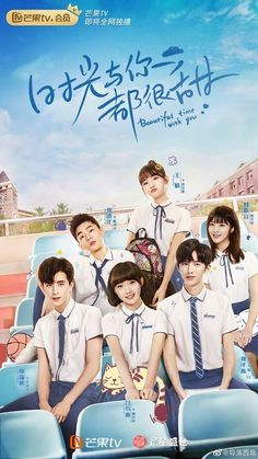Beautiful Time With You ep 1 : Chinese Drama : Genres: Romance, School, Youth With You Chinese Drama, Korean Drama Romance, Korean Drama List, Korean Drama Movies, Korean Actors, Best Drama Movies, Drama Tv Series, Drama Film, Drama Tv Shows