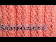 Вязание спицами для начинающих Ажурная резинка №2 - YouTube Cast On Knitting, Knitting Videos, Crochet Videos, Lace Knitting, Knitting Stitches, Knitting Designs, Knit Crochet, Stitch Patterns, Knitting Patterns