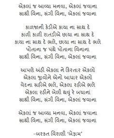 68 Best Gujarati poem images in 2019 | Poems, Poetry