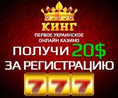 Онлайн казино с бонусом при регистрации без депозита в рублях со игровые автоматы