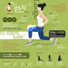 축 쳐지는 장마철, 집에서 엉덩이를 UP! 시키자 [인포그래픽] | 비주얼다이브 Fitness Diet, Fitness Goals, Fitness Motivation, Health Fitness, Fitness Infographic, Lose Fat Workout, Gym Tips, Fitness Design, Workout For Beginners