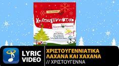 Λάχανα Και Χάχανα - Χριστούγεννα (Official Lyric Video HQ) Heaven Music, Video Notes, Lyrics, Songs, Youtube, Videos, Christmas Plays, Greek, School
