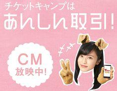 2015年TVCM小島瑠璃子(あんしん取引編)