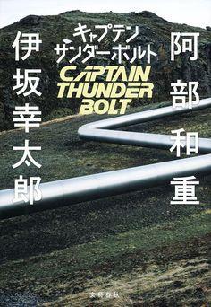 キャプテンサンダーボルト | 阿部 和重, 伊坂 幸太郎 | 本 | Amazon.co.jp