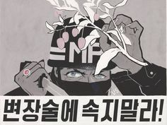 A set of North Korean propaganda posters is set to go on show in Beijing this week in a rare exhibition outside of the country. Health And Safety Poster, Safety Posters, Communist Propaganda, Propaganda Art, North Korea Tour, South Korea, Chinese Posters, Winged Horse, Powerful Images