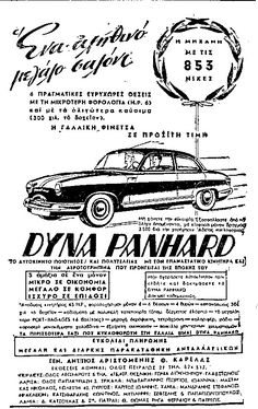 Dyna panhard, 1959 Retro Ads, 80s Kids, Childhood Memories, Planes, Growing Up, Trains, Greece, Ships, Posters