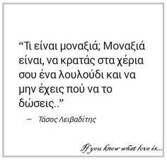 *** Great Words, Wise Words, Life In Greek, Stupid Quotes, Clever Quotes, Greek Quotes, Beautiful Words, True Stories, Quote Of The Day
